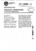 Патент 1196609 Топка
