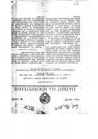 Патент 19249 Прибор для выдергивания путевых костылей