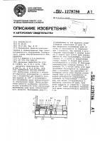 Патент 1279786 Кантователь плоских изделий