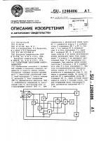 Патент 1246406 Тастатурный электронный номеронабиратель