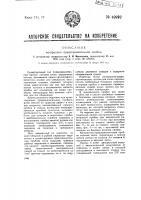 Патент 40992 Контрольно-предохранительная пробка