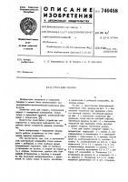 Патент 740458 Стол для сварки