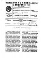 Патент 995709 Двигатель внутреннего сгорания
