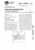 Патент 1346923 Устройство для охлаждения молока