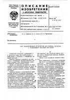 """Патент 571916 Радиоприемное устройство для приема сигналов с """"плавающей"""" несущей частотой"""
