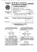Патент 958425 Циклические амидофосфиты в качестве антиокислительной присадки к сложным эфирам карбоновых кислот