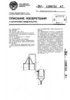 Патент 1299733 Устройство для подачи порошка