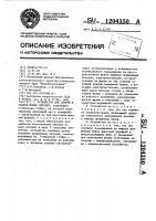 Патент 1204350 Устройство для сборки и сварки полых обечаек