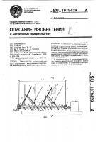 Патент 1079459 Смеситель