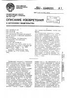 Патент 1548221 Способ изготовления упругих элементов