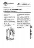 Патент 1294547 Манипулятор для сварки овальных изделий