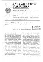 Патент 389631 Устройство для фильтрации сигналов