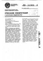Патент 1117672 Устройство для тревожной сигнализации емкостного типа