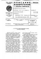 Патент 948588 Способ сварки поперечных стыков фасонных профилей