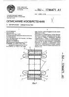 Патент 1746471 Статор электродвигателя переменного тока