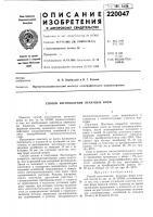 Патент 220047 Способ изготовления печатных форм