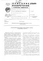 Патент 270499 Гидравлический привод прессующей плиты гладильного пресса