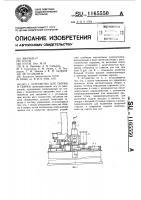 Патент 1165550 Устройство для сборки и сварки