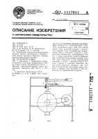 Патент 1117011 Установка для исследования процесса разрушения стеблей