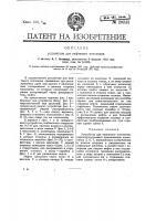 Патент 20241 Устройство для нефтяного отопления