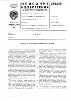 Патент 255339 Стенд для испытания тормозных рукавов
