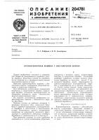 Патент 204781 Куракоуборочиля машина с обогатителем вороха