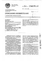 Патент 1744175 Способ обеспыливания дорожных покрытий