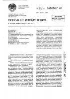 Патент 1650507 Устройство для управления стрелкой