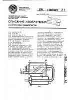 Патент 1560828 Пневматический бетононасос