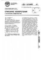 Патент 1375692 Установка для выделения волокна из мокрых отходов трепания лубяных культур