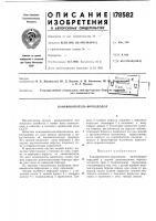 Патент 178582 Канавокопатель-борозд одел