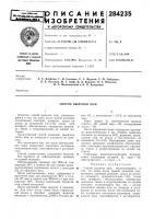 Патент 284235 Способ выделки кож