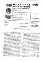 Патент 389596 Вптб