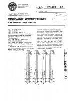 Патент 1229449 Способ газлифтной подачи жидкости в колонну из скважины