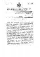 Патент 55481 Устройство для привода динамомашины вагонного освещения