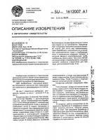 Патент 1612007 Конденсор