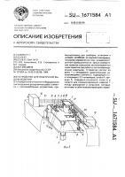 Патент 1671584 Устройство для поштучной выдачи изделий