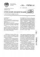 Патент 1787561 Способ обогащения карбонатных флюоритовых руд