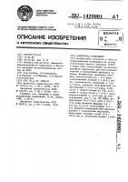 Патент 1420001 Полимерная композиция
