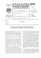 Патент 201150 Линейка для проведения параллельных прямых на заданном расстоянии к чертежному прибору