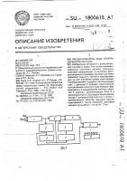 Патент 1800618 Преобразователь кода спектра звукового сигнала