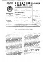 Патент 846664 Устройство для образования траншей