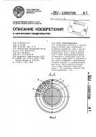 Патент 1390706 Ротор электродвигателя