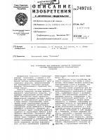 Патент 749715 Устройство для измерения плотности тормозной системы железнодорожного транспортного средства