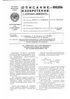 Патент 810286 Собиратель для флотационного извле-чения глинистых шламов изкалийсодержащих руд