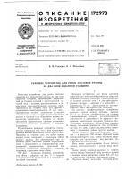 Патент 172978 Режущее устройство для резки листовой резины на два слоя заданной толщины