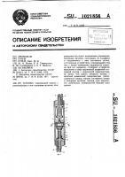 Патент 1021856 Клапан