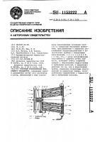 Патент 1153222 Роторный теплообменник воздушного охлаждения