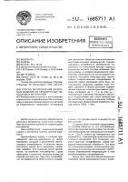 Патент 1685711 Способ изготовления фасонных изделий из керамических порошковых материалов