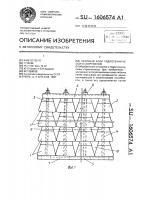 Патент 1606574 Сборный блок гидротехнического сооружения
